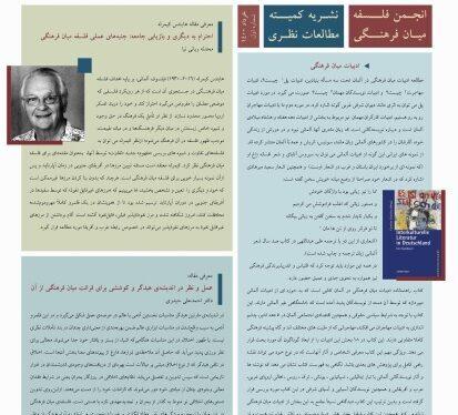 نشریه انجمن