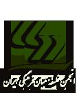 انجمن فلسفۀ میانفرهنگی ایران
