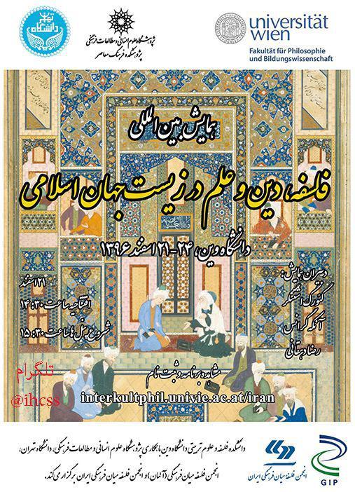 فلسفه، دین و علم در اسلام